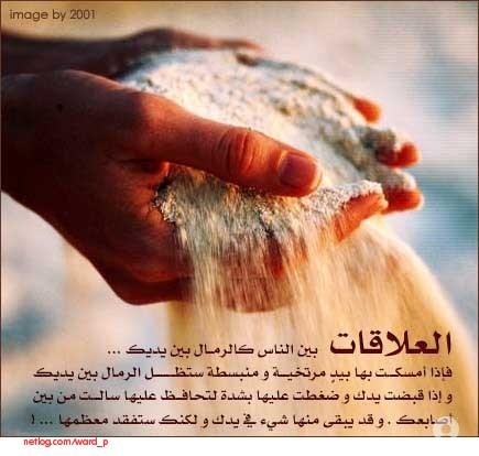 علاقات الناس كالرمال بين يديك 5j0d3wralz61i88pvaa9.jpg